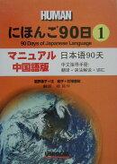 にほんご90日(第1巻 マニュアル中国語版)