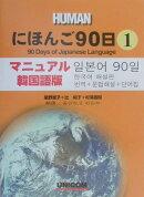 にほんご90日(第1巻 マニュアル韓国語版)