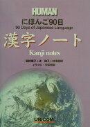 にほんご90日漢字ノート