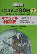 にほんご90日(第2巻 マニュアル中国語版)