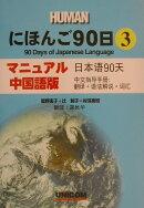 にほんご90日(第3巻 マニュアル中国語版)