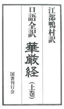 口語全訳華厳経(けごんきょう)