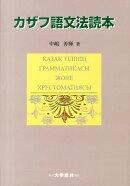 カザフ語文法読本