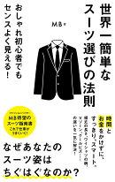 (151)世界一簡単なスーツ選びの法則