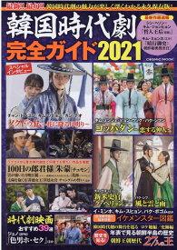 韓国時代劇完全ガイド2021 (コスミックムック)
