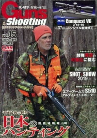 Guns&Shooting vol.15