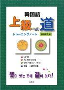韓国語上級への道トレーニングノート