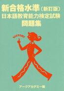 新合格水準日本語教育能力検定試験問題集新訂版