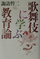 歌舞伎に学ぶ教育論