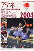 アテネオリンピック日本代表選手写真集