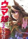 ウマ娘 シンデレラグレイ 3 (ヤングジャンプコミックス) [ 久住 太陽 ]