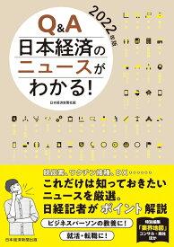 Q&A 日本経済のニュースがわかる! 2022年版 [ 日本経済新聞社 ]