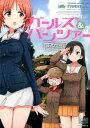 ガールズ&パンツァーコミックアンソロジーSIDE:知波単学園 (IDコミックス DNAメディアコミックス)