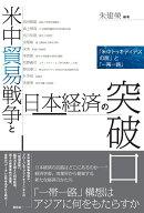 米中貿易戦争と日本経済の突破口
