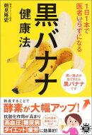 1日1本で医者いらずになる黒バナナ健康法