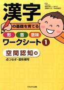 漢字の基礎を育てる形・音・意味ワークシート(1(空間認知編))