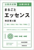 公務員試験 法律5科目 まるごとエッセンス[改訂第4版]