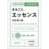 公務員試験法律5科目まるごとエッセンス改訂第4版