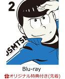 【楽天ブックス限定先着特典】おそ松さん第2期 第2松 BD(ポストカード付き)【Blu-ray】