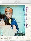 岬の兄妹【Blu-ray】