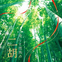 癒しと情熱の二胡〜アジアン・ヒーリング〜
