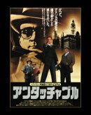 アンタッチャブル30周年記念 TV吹替初収録特別版【Blu-ray】