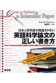 日本人研究者が間違えやすい英語科学論文の正しい書き方 アクセプトされるための論文の執筆から投稿・採択まで [ アン・M.ケルナー ]