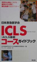 ICLS(ACLS基礎)コ-スガイドブック