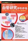基礎から臨床応用までの血管研究がわかる(WJ23)