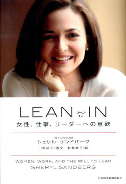 LEAN IN 女性、仕事、リーダーへの意欲 [ シェリル・サンドバーグ ]