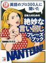 CDBOOK 英語のプロ300人に聞いた 日本人のための 絶妙な言い回しフレーズブック [ DMM英会話 ]