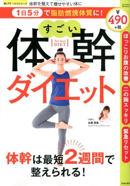 1日5分で脂肪燃焼体質に!すごい体幹ダイエット (SAKURA MOOK 楽LIFE ヘルスシリーズ)