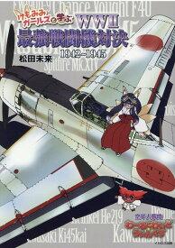 けもみみガールズと学ぶWW2最強戦闘機対決 1942〜1945 [ 松田未来 ]