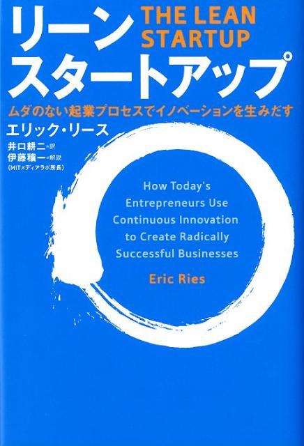 リーン・スタートアップ ムダのない起業プロセスでイノベーションを生みだす [ エリック・リース ]