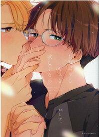 おねだりもキスも欲しくない (B.Pilz COMICS) [ おしず。 ]
