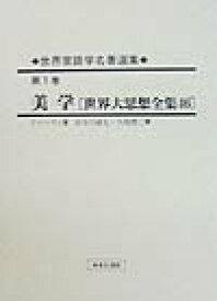 世界言語学名著選集(第1巻) 美学