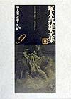 塚本邦雄全集(第9卷)