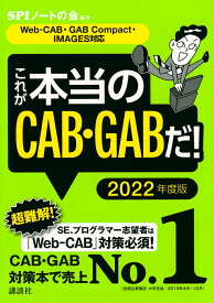【Web-CAB・GAB Compact・IMAGES対応】 これが本当のCAB・GABだ! 2022年度版 (本当の就職テスト) [ SPIノートの会 ]