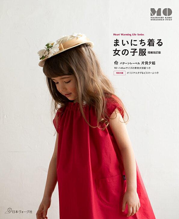 まいにち着る女の子服増補改訂版 パターンレーベル片貝夕起 (Heart Warming Life Series)