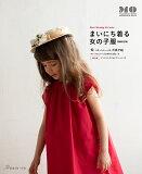 まいにち着る女の子服増補改訂版 (Heart Warming Life Series)
