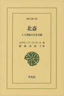 北斎(897)
