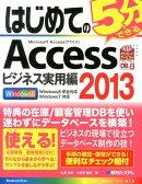 はじめてのAccess 2013(ビジネス実用編)