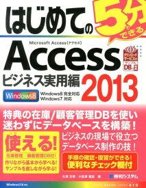 はじめてのAccess 2013(ビジネス実用編) (Basic master series) [ 大沢文孝 ]