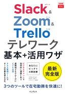 【予約】できるfit Slack&Zoom&Trelloテレワーク基本+活用ワザ