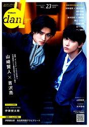 TVガイドdan(Vol.23(APRIL 20)