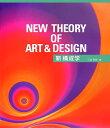 新構成学 21世紀の構成学と造形表現 [ 三井秀樹(1942-) ]