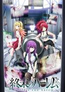 終末のハーレム 第3巻 〈初回限定版〉【Blu-ray】
