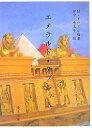 エメラルド・タブレット改訂版 [ トート ]