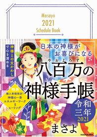 日本の神様がお喜びになる 八百万の神様手帳 令和三年 [ まさよ ]