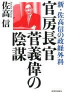 官房長官 菅義偉の陰謀